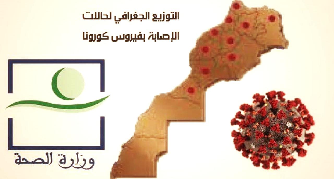 حصيلة فيروس كورونا بالمغرب ليوم السبت 27 مارس