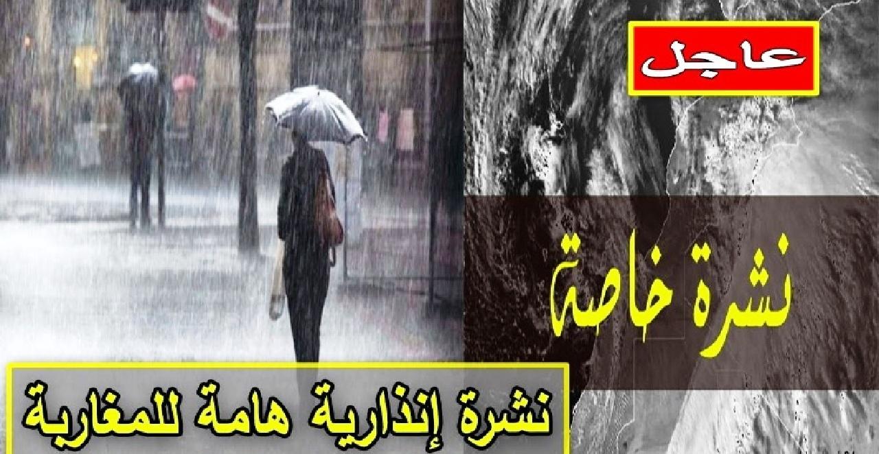 مديرية الأرصاد الجوية تحذر: زخات رعدية محليا قوية بعدد من أقاليم المملكة