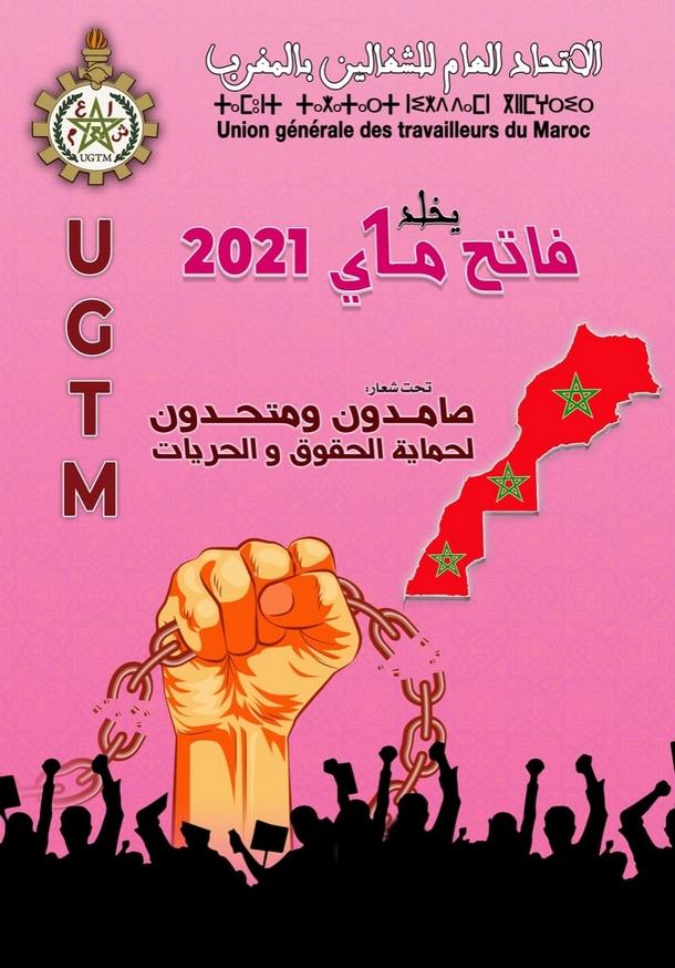 الاتحاد العام للشغالين بالمغرب يوجه نداء بمناسبة فاتح ماي 2021