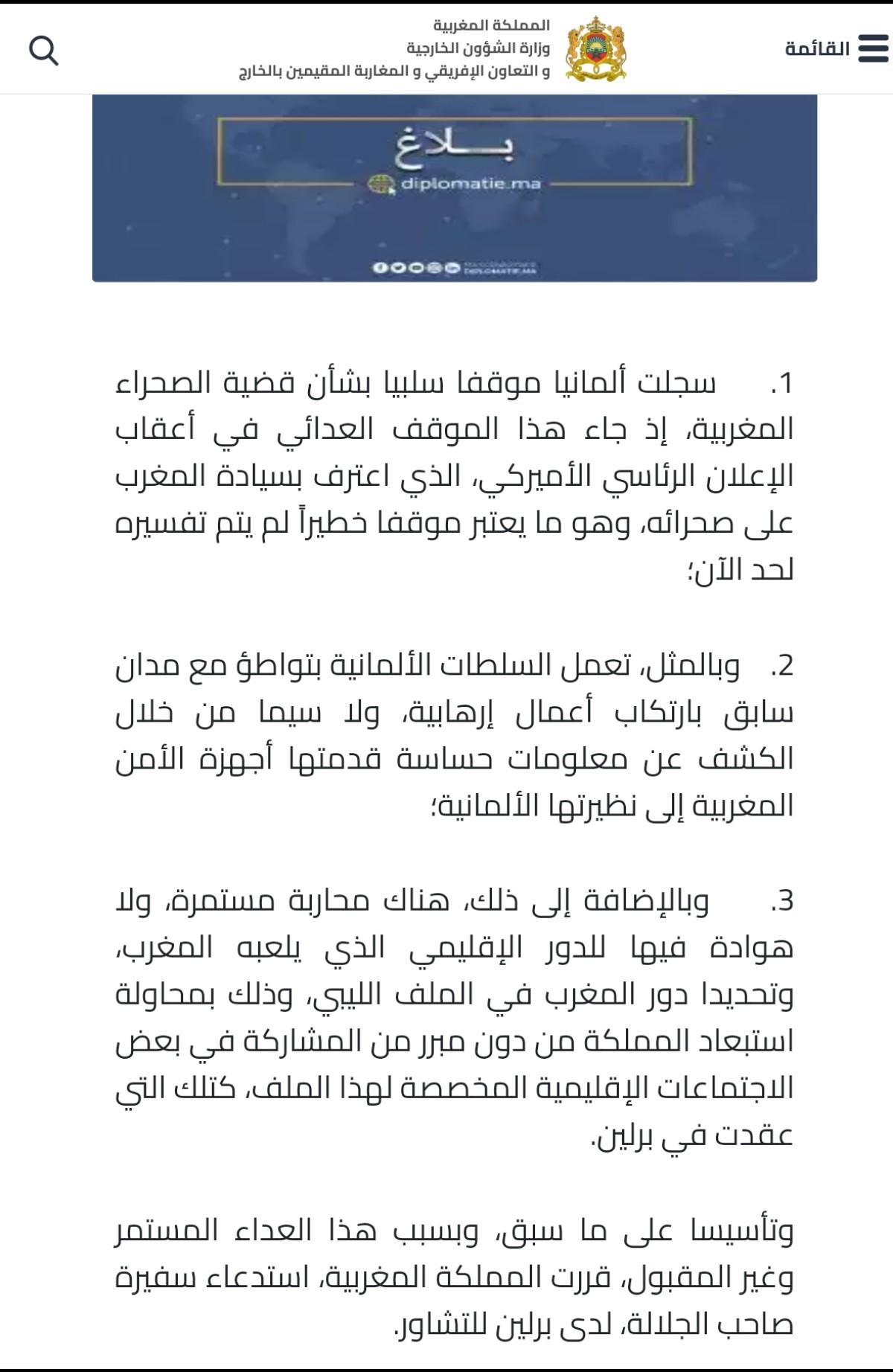 المغرب يستدعي سفيرته بألمانيا للتشاور