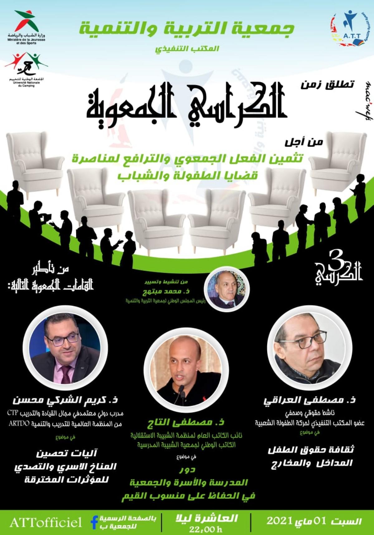 كراسي جمعوية لجمعية التربية والتنميةATT الندوة الثالثة