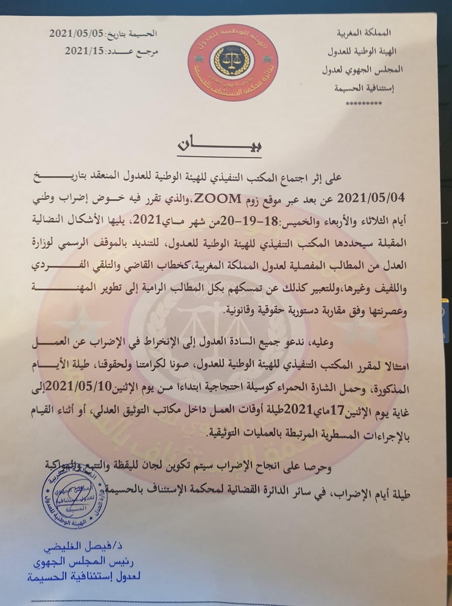 عدول استئنافية الحسيمة يصعدون ضد وزارة العدل