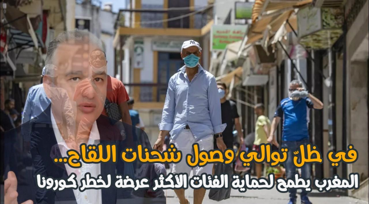 المغرب يطمح لحماية الفئات الأكثر عرضة لخطر كورونا