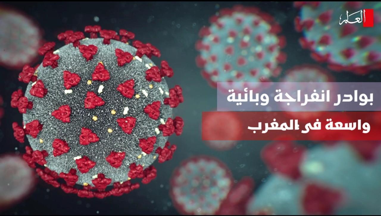 بوادر انفراجة وبائية واسعة في المغرب