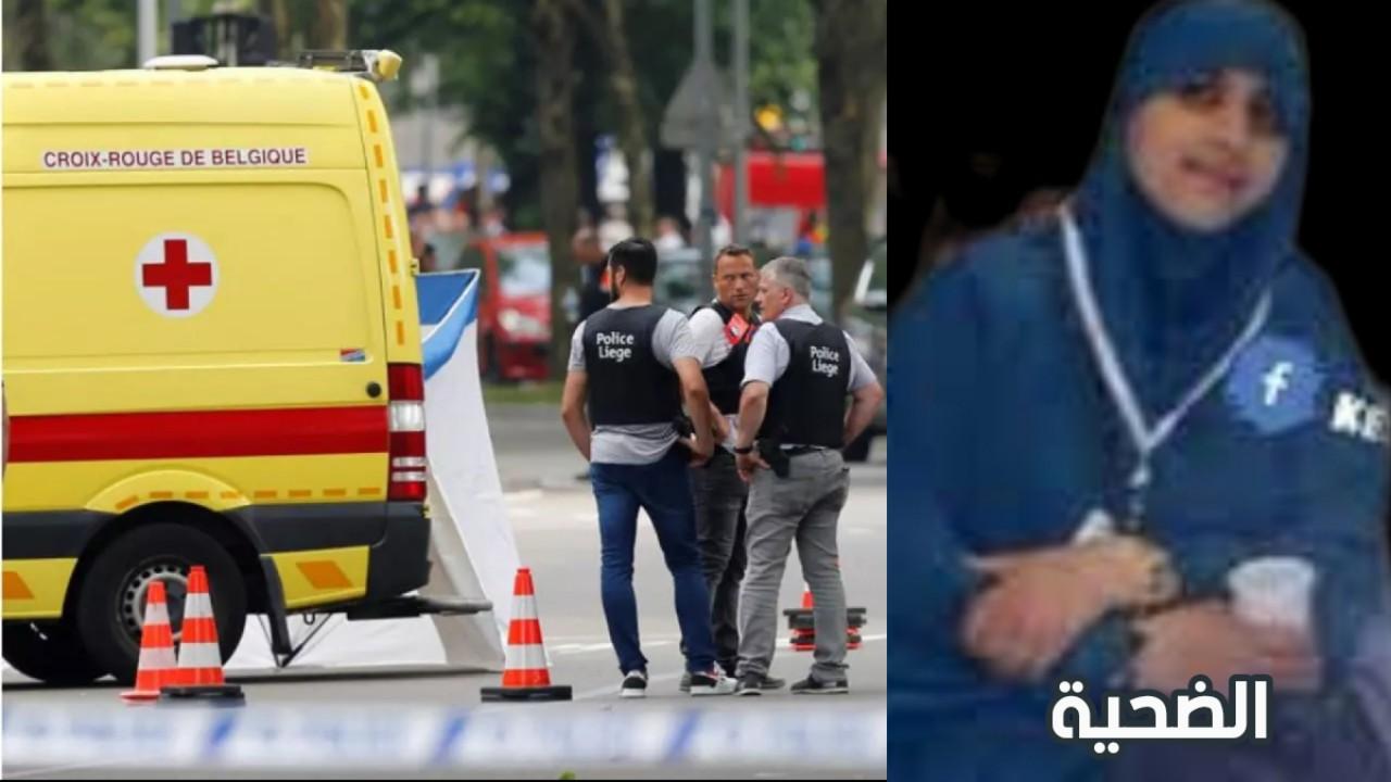 مقتل مهاجرة مغربية ذبحا بالشارع العام بالعاصمة البلجيكية بروكسيل