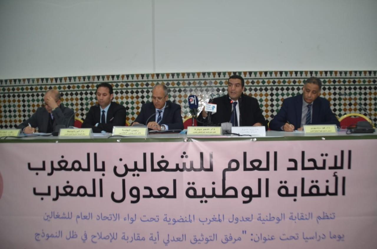 """تحت شعار: """"التوثيق بين الدستور والاكراهات"""""""