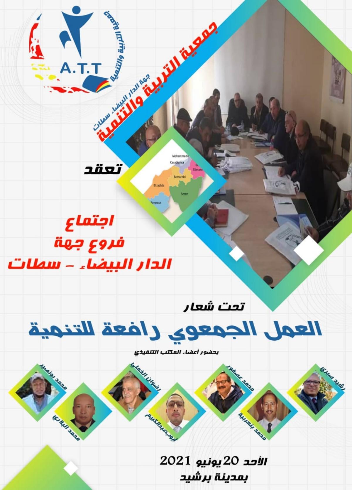 جمعية التربية والتنمية لجهة الدار البيضاء سطات تعقد اجتماع مجلس فروعها