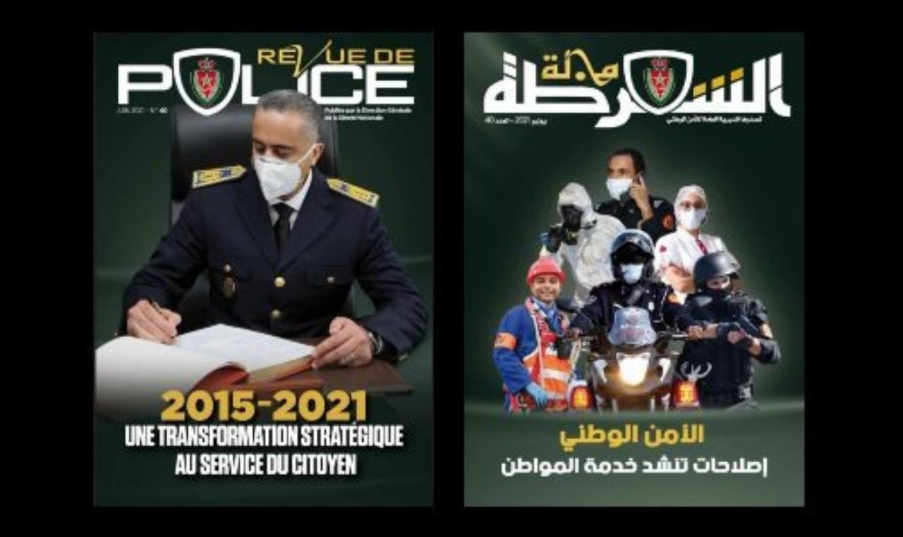 صدور عدد جديد من مجلة الشرطة*