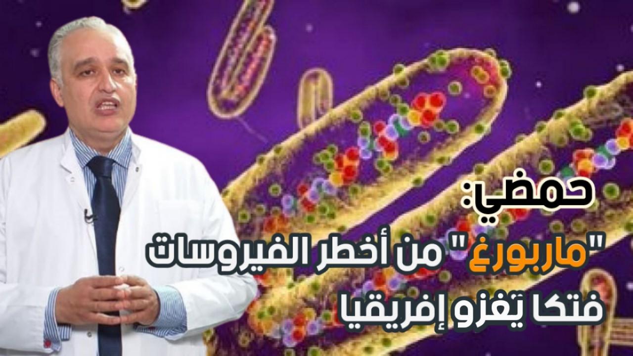 """""""ماربورغ"""".. الفيروس الأسرع انتشارا والأشد فتكا يدق أبواب المغرب"""