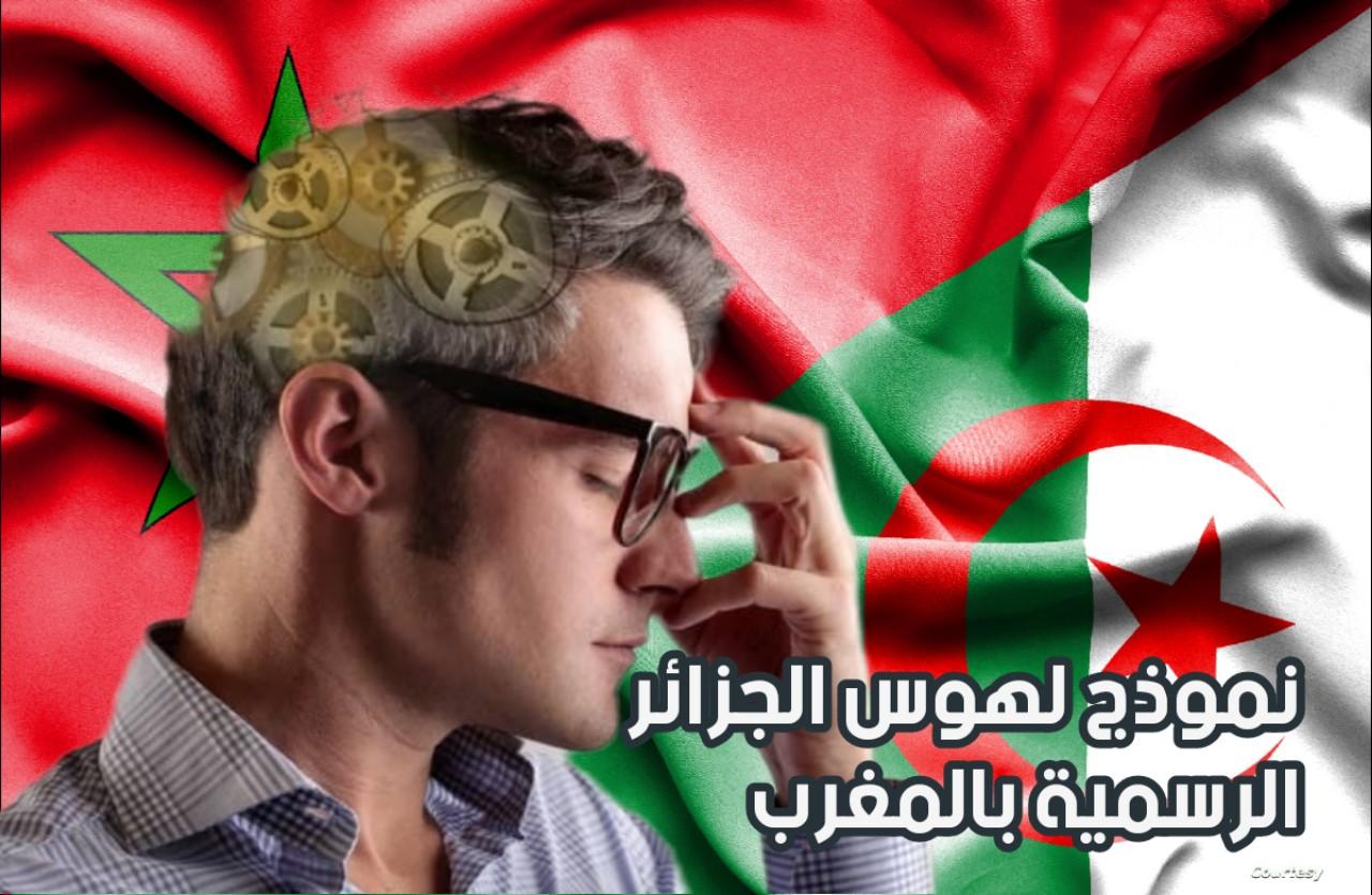 نموذج لهوس الجزائر الرسمية بالمغرب