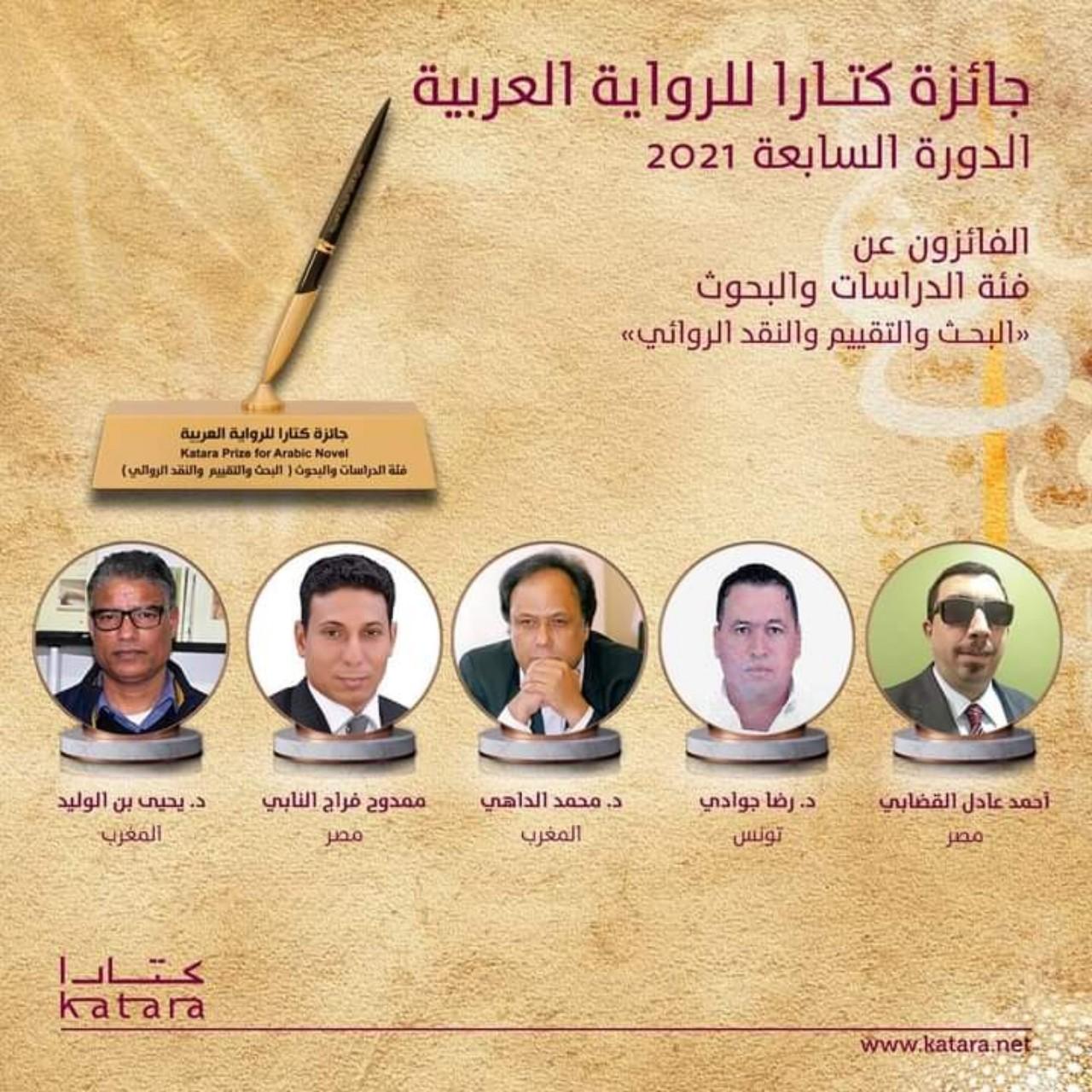 الناقد المغربي محمد الداهي يتوج بجائزة كتارا في دورتها السابعة