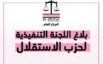 حزب الاستقلال يشجب الحملة الشرسة الموجهة ضد الاسلام من خلال نشر رسومات مسيئة للرسول الكريم (ص)