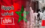 حصيلة ثقيلة جديدة يسجلها المغرب في عدد الإصابات بكورونا