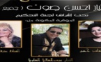 نادي الفنانين بالمغرب يطلق مسابقة غنائية عن بعد