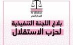حزب الاستقلال يشيد بجهود القوات المسلحة الملكية المغربية بالكركرات