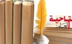 افتتاحية.. الاستلهام من عيد الاستقلال دروس التعبئة والصمود