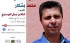 """الشاعر والصحفي """"محمد بشكار"""" في ضيافة بيت الشعر بالمغرب"""