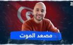 فاجعة أليمة عطل بمصعد كهربائي بمستشفى يتسبب في مقتل طبيب تونسي.. إليكم القصة؟