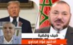 فرحاوي: خلفيات و أثار اعتراف البيت الأبيض بسيادة المغرب الكاملة على صحرائه