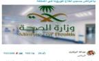 خبر في صورة: توقيف لقاح «فايزر-بيوتيك» ضد كورونا في السعودية