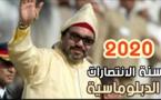 2020 سنة الانتصارات الدبلوماسية للمغرب في ملف صحرائه