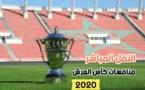 النقل المباشر لأهم مباريات اليوم الجمعة 01/01/2021 دور 32 كأس العرش