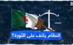 أحكام بالبراءة وأخرى مخففة بحق رموزه.. هل يحاول النظام القديم في الجزائر إعادة إنتاج نفسه؟