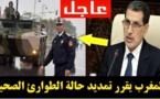 الحكومة المغربية تقرر تمديد حالة الطوارئ الصحية