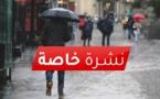 نشرة تحذيرية من المستوى البرتقالي.. أمطار قوية مرتقبة بالمغرب
