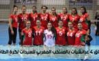إلتحاق 4 عرائشيات بالمنتخب المغربي للكرة الطائرة سيدات