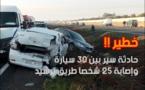 إصابة 25 شخصا على الأقل في حادثة اصطدام العشرات من السيارات طريق برشيد