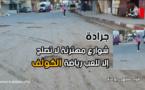 بالفيديو : ساكنة جرادة تناشد عامل الإقليم للتدخل وانقاذ بنيتها التحتية