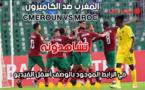 البث المباشر لمبارا ة المغرب والكاميرون نصف نهائي الشان 2021