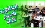 باكالوريا 2021.. وزارة التربية الوطنية تنشر اللوائح النهائية للمترشحين الأحرار
