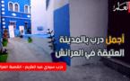 بالفيديو: تتويج درب سيدي عبد الكريم كأجمل درب بقصبة العرائش العتيقة