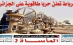 الجزائر في ورطة..خط الغاز نيجيريا-المغرب-أوروبا أضخم مشاريع تعاون جنوب جنوب في العالم