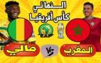 البث المباشر لمباراة المغرب ومالي نهائي الشان 2021