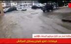 الفيضانات تحاصر أحياء مدينة العرائش والساكنة تحذر من تكرار كارثة البيضاء