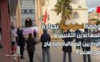 جرادة.. وقفة احتجاجية للمساعدين التقنيين و الاداريين للمطالبة بالإدماج في السلم 9