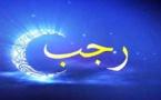 وزارة الأوقاف تعلن عن فاتح رجب 1442 هـ بالمغرب