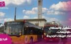 بالفيديو.. إعطاء الانطلاقة لتشغيل واستغلال «حافلات» الدار البيضاء الجديدة