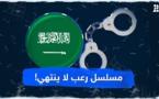 السلطات السعودية تعتقل الداعية عائشة الماجري بتهمة النشاط الدعوي وتحفيظ القرآن.. تابعوا التفاصيل