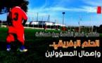 بالفيديو: المنتخب المغربي لقصار القامة بين الحلم الإفريقي وإهمال المسؤوليين