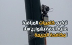 تركيب كاميرات المراقبة عالية الدقة بشوارع سلا لمكافحة الجريمة
