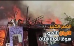 بالفيديو: حريق مهول بسوق المتلاشيات السلالين بالقصر الكبير