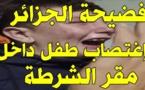 منظمة حقوقية تطالب بفتح تحقيق حول اتهامات باغتصاب طفل شارك في الحراك بمركز شرطة بالجزائر