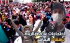 احتجاجات عارمة بالرباط مطالبة بإسقاط نظام التعاقد