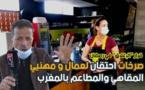 صرخات احتقان يطلقها مهنيو وعمال المقاهي والمطاعم بالمغرب بسبب قرار الإغلاق في رمضان