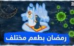 في ظل جائحة كورونا.. المسلمون يستقبلون شهر رمضان المبارك بإجراءات حكومية صارمة للعام الثاني.. تابع