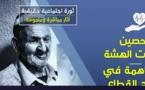 المغرب.. الملك محمد السادس يترأس إطلاق تنزيل مشروع تعميم الحماية الإجتماعية على المغاربة